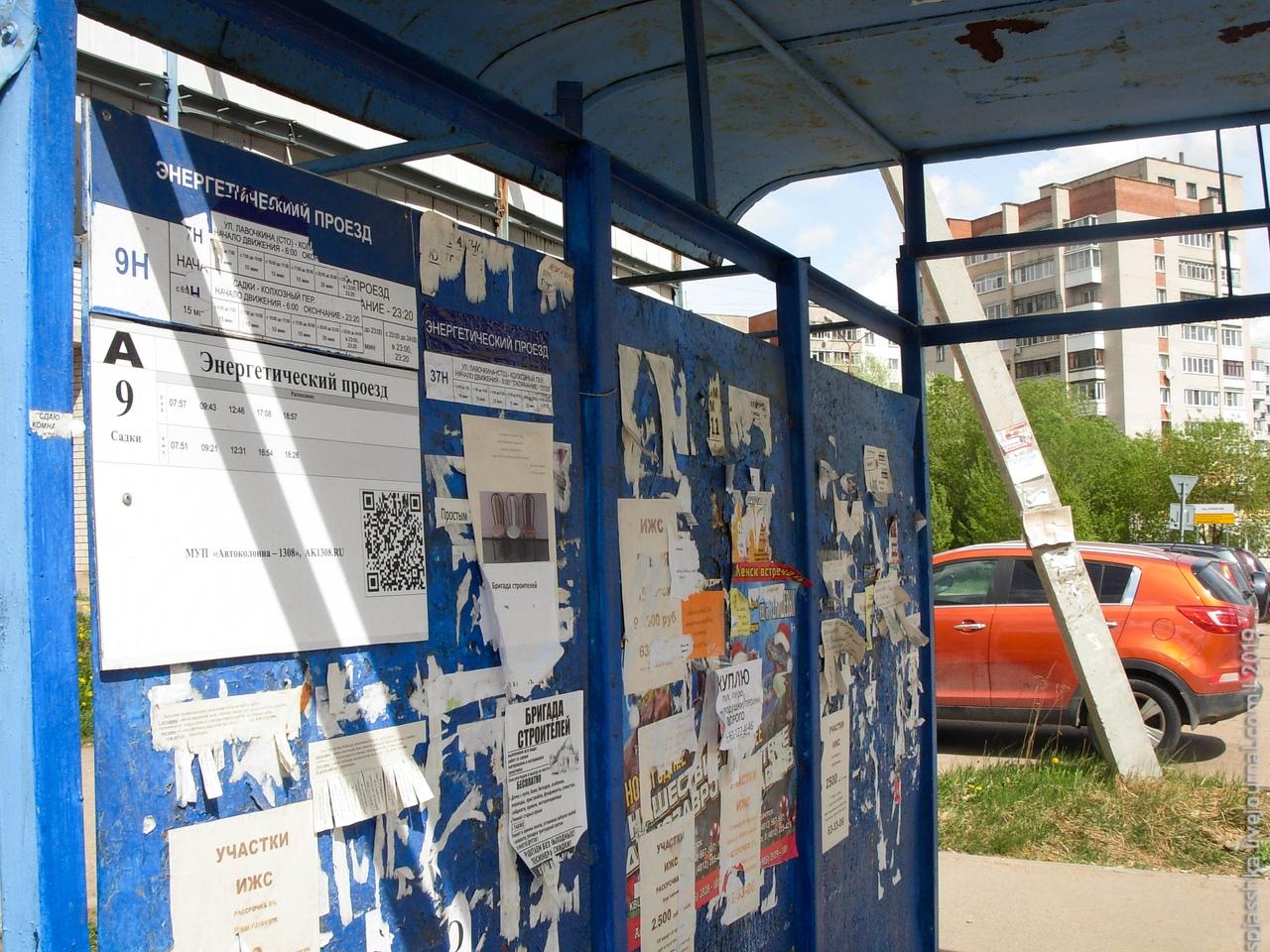 11. То, как поживают автобусы в городе (и как поживают маршрутки), видно из расписания