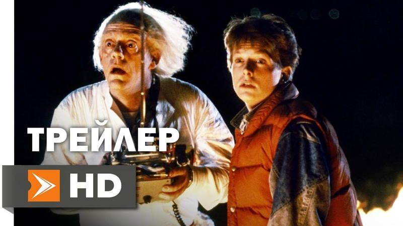 Назад в Будущее Официальный Трейлер 1 (1985) - Майкл Дж. Фокс, Роберт Земекис