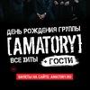 День рождения [AMATORY]   22.03 Санкт-Петербург