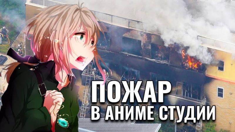 Японец поджег аниме студию Kyoto Animation Трагедия в Японии