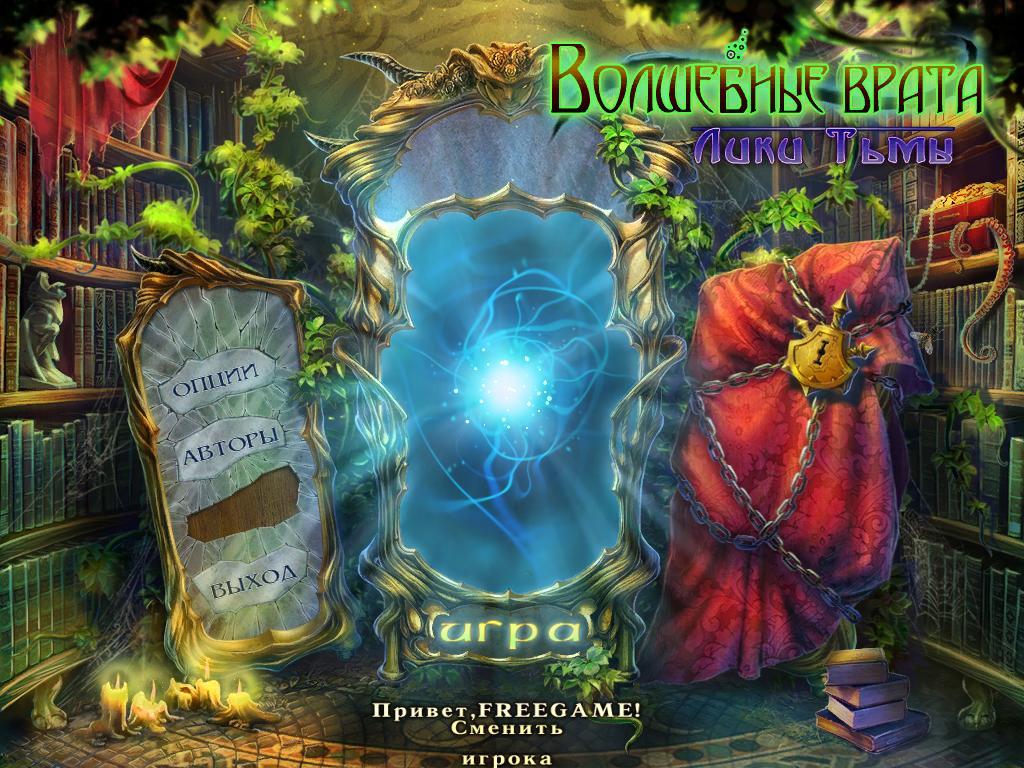 Волшебные врата: Лики Тьмы | Magic Gate: Faces of Darkness (Rus)