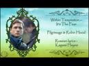 Within Temptation – It's The Fear перевод rus sub Pilgrimage Robin Hood