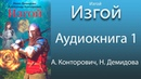 Александр Конторович, Нина Демидова - Изгой. (1 книга из 3). Аудиокнига