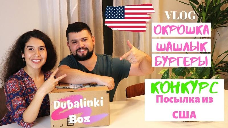 ВЛОГ Окрошка Шашлык Бургеры КОНКУРС ДУБАЛИНКИ BOX
