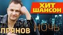 Дмитрий Прянов - ❤️Ночь❤️ Самая красивая песня 2019 💕 Послушайте!🎤🎼☝️👏