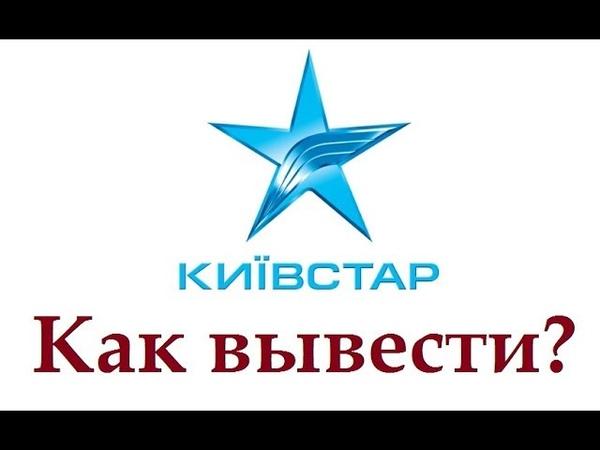 Как вывести с Киевстара на любую банковскую карту