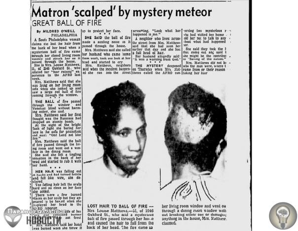 Огненный шар сжег волосы на голове женщины, а потом к ней пришли Люди в черном Афроамериканка Луиза Мэттьюс жила в Филадельфии, штат Пенсильвания и в 1960 году с ней случилось нечто, что быстро