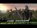 Стрим прохождение Mount and Blade Prophesy of Pendor v3 9 3 3