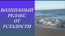 ВОЛШЕБНЫЙ РЕЛАКС ВОССТАНАВЛИВАЕМ СЕБЯ ОТ УСТАЛОСТИ. Медитация. Успокаивающая музыка. Шум моря