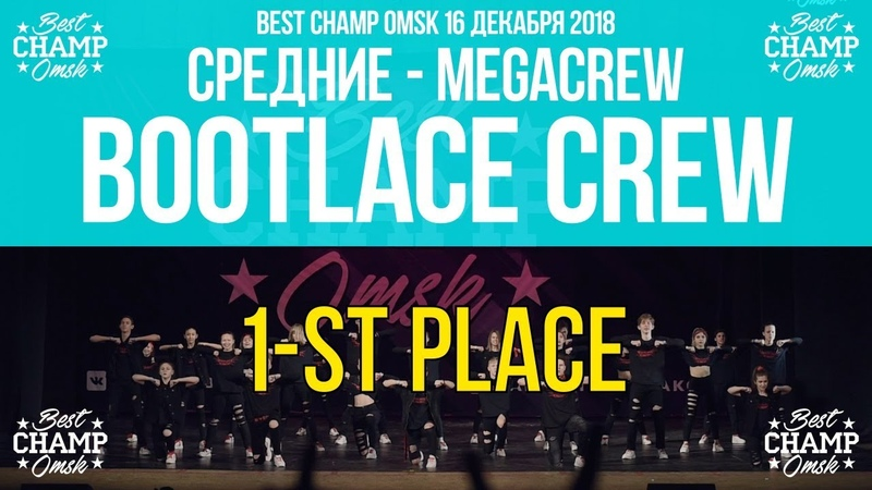BOOTLACE CREW Средние MegaCrew 1st Place Best Champ Omsk 16 December 2018