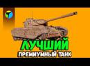 УГОЩАЮ РАНДОМ ВКУСНЕЙШЕЙ ПАСТОЙ ● PROGETTO 46 World of Tanks WOT