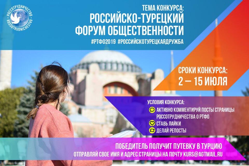 конкурс россотрудничество в соцсетях