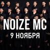 9 ноября - NOIZE MC - Crocus City Hall