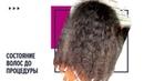 High Liss аминокислотный шампунь для волос