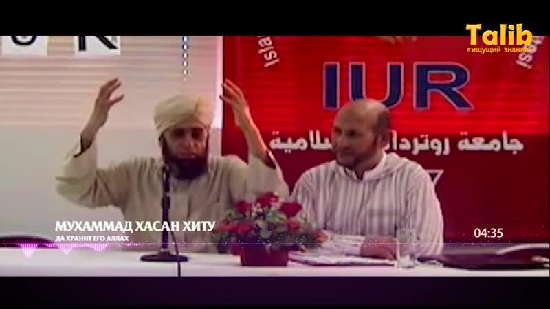Шейх Мухаммад Хасан Хиту о хадисах в Ихья имама Газали