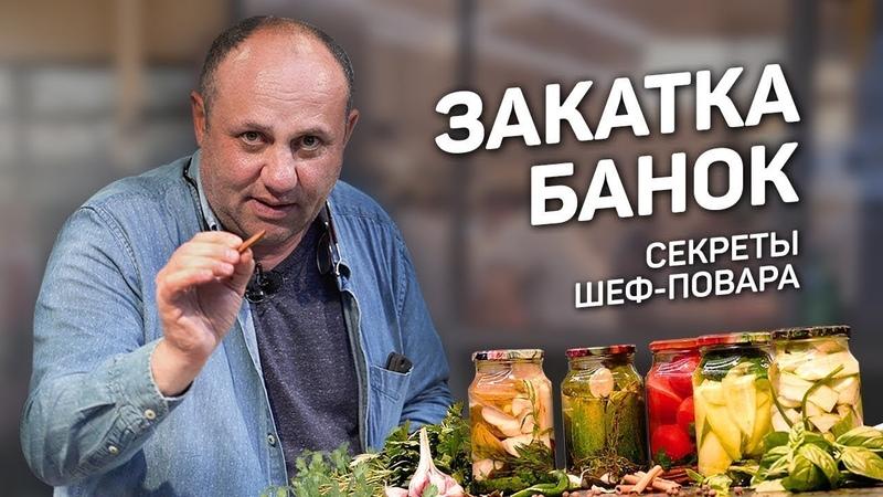 5 ЗАКРУТОК шеф повар КОНСЕРВИРУЕТ овощи на зиму 267 рецепт шеф повара Лазерсона