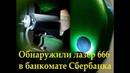 Обнаружили лазер/начертание зверя 666 в банкомате Сбербанка