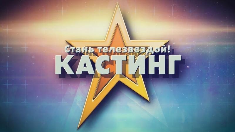 Шоу Кастинг 7 выпуск. Эфир 08.07.2019