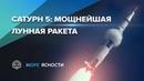 Сатурн 5 лунная ракета программы Аполлон