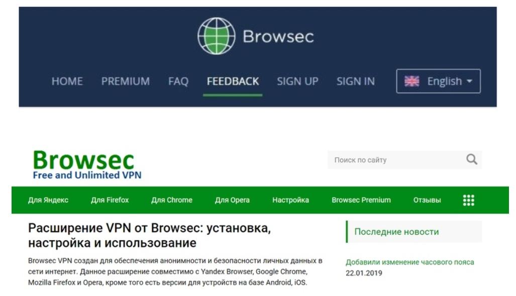 Расширение для Браузера - BROWSEC VPN для Google Chrome | ВКонтакте