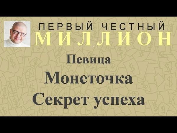 ПЧМ Певица Монеточка История успеха Мнение ведического астролога Петра Брезденя
