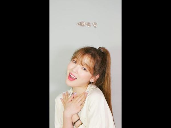[밈PD   MimPD] Zion.t - No make up(Cover) _ MS(미미49849희)
