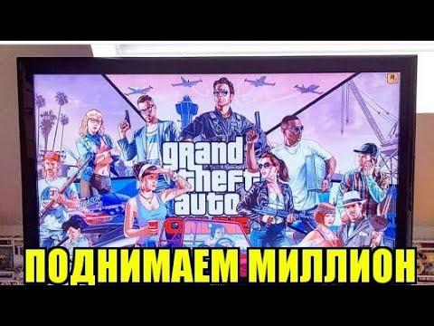 GTA Online Играем с Бандой(Тревор,мотоклуб)Веселые выходные.