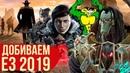 Новый Battletoads Desperados Darksiders и Gears Добиваем Е3 2019