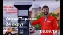 Кандидат в депутаты Антон Тарасов за автомобилистов!