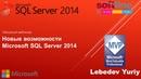 Новые возможности Microsoft SQL Server 2014