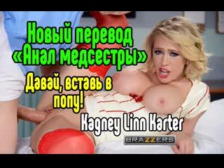 Kagney linn karter измена сексом [трах, all sex, porn, big tits, milf, инцест, порно blowjob brazzers секс анальное]