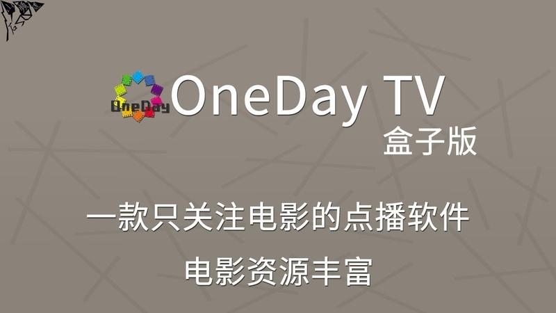 OneDay TV 是一个专门看电影的盒子软件,除了电影之外,无任何其他资源,电352