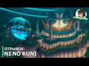 Ni no Kuni - отрывок из полнометражного аниме. Премьера 23 августа 2019