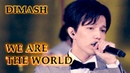 ДИМАШ DIMASH We Are The World Final Song 18 12 2018
