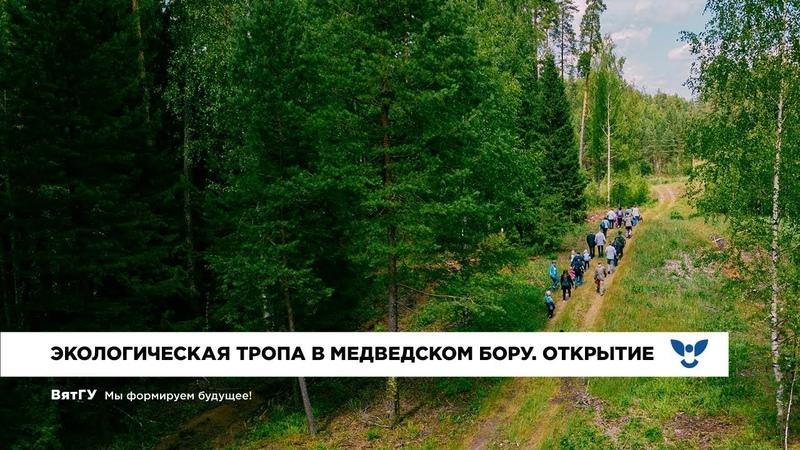 Экологическая тропа в Медведском бору. Открытие