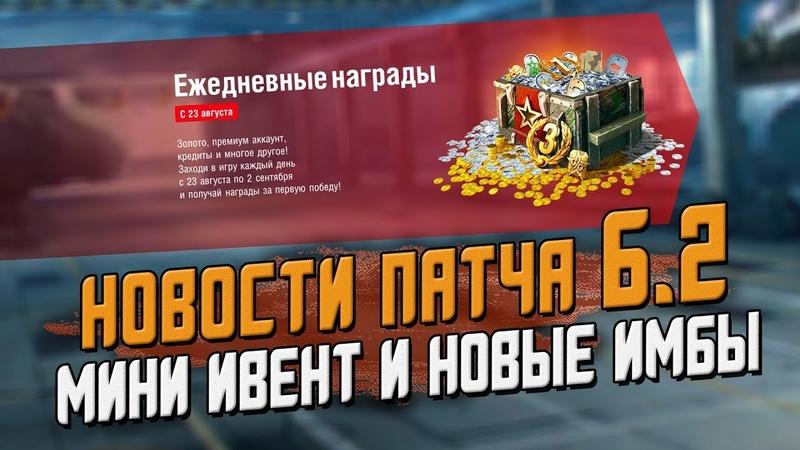 Новости патча 6.2 - Мини Ивент и новые имбы Wot Blitz