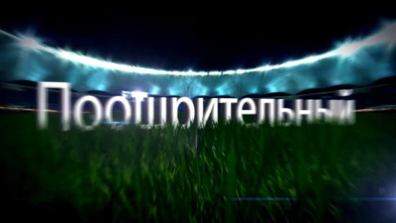 Поощрительный Кубок 2019 Финал Динамо Тула FC Exclusive 5 3 1 3