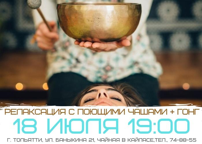 Афиша Тольятти Релаксация с Поющими чашами + Гонг