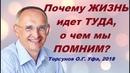Почему ЖИЗНЬ идет ТУДА, о чем мы ПОМНИМ Торсунов О.Г. Уфа, 2018