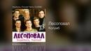 Группа Лесоповал - Колумб - Улыбнись, Россия! Часть 13 /2006/