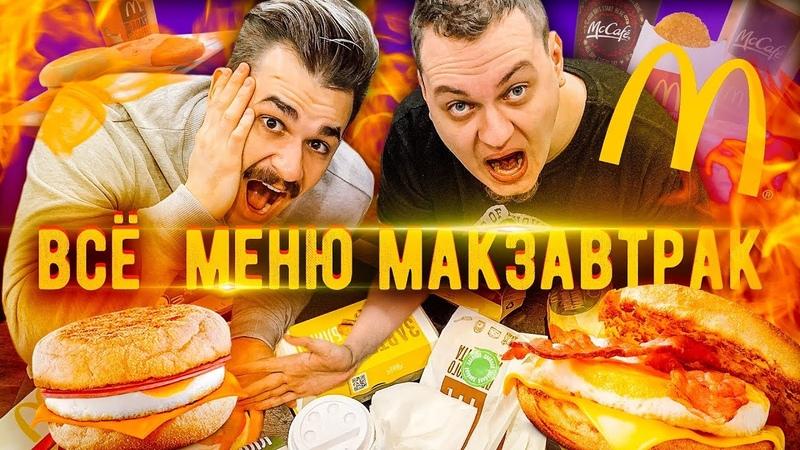 ПРОБУЕМ ВСЁ МЕНЮ МАКЗАВТРАК McDonalds