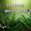 """""""Травник"""" фито-центр - Тарасова Нина Сергеевна"""
