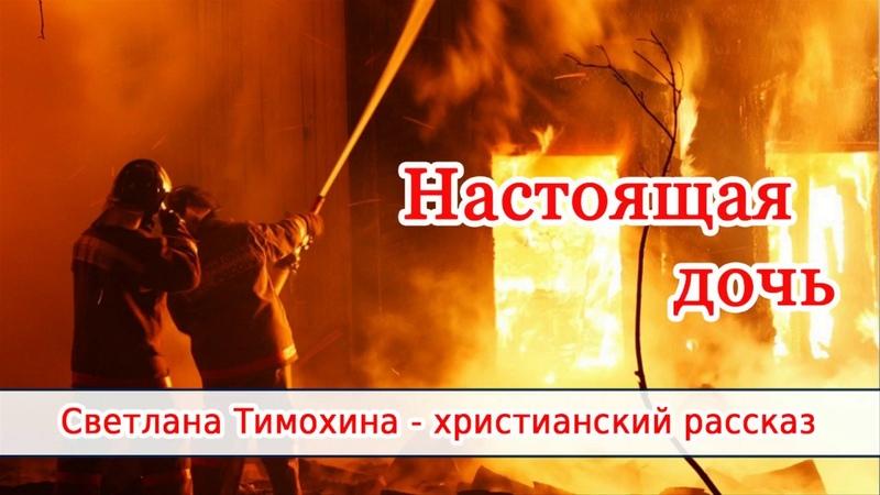 Настоящая дочь - христианский рассказ. Светлана Тимохина. Новинка 2018