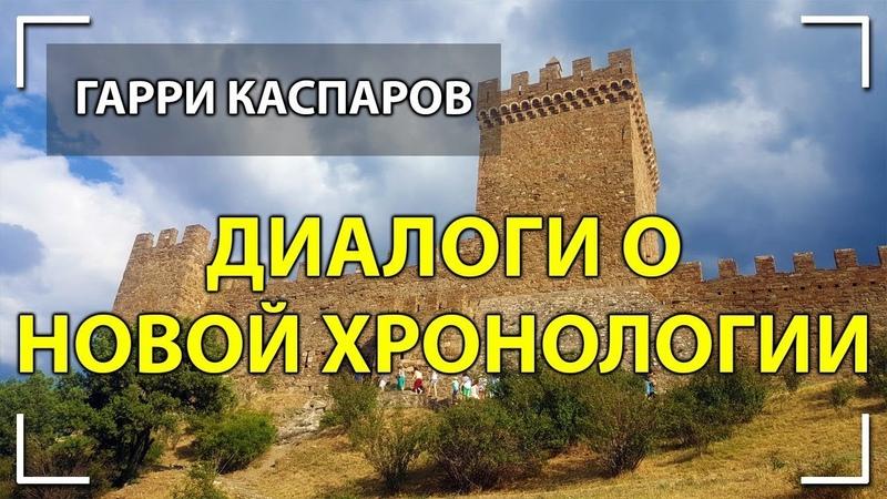 Гарри Каспаров о Новой Хронологии