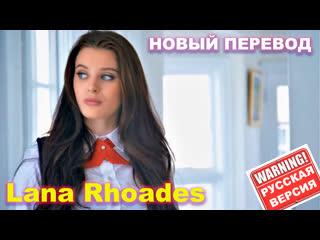 Lana rhoades (big tits anal brazzers, sex, porno, milf, blowjob, л) инцест трах порно с переводом rus секс sex l анал