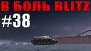 В БОЛЬ BLITZ 38 Овощной салат в танках WoT Blitz KRUPA
