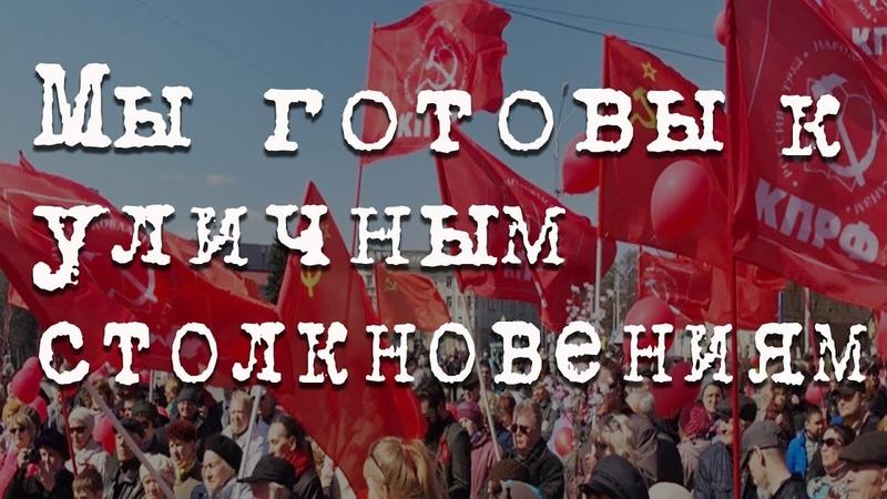 Мы готовы к уличным столкновениям АнастасияУдальцова
