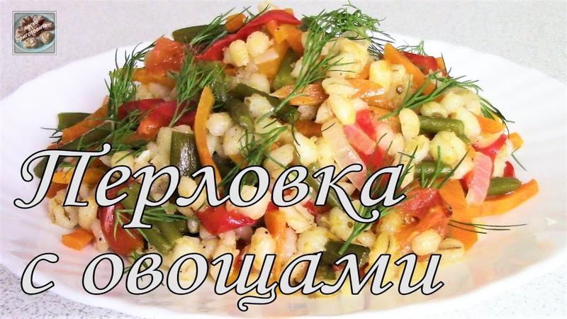 Перловка с Овощами в Духовке Постное Блюдо