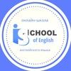 Английский язык онлайн - ISchool of English