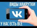 Как раскрутить ВКонтакте.Хроносток.